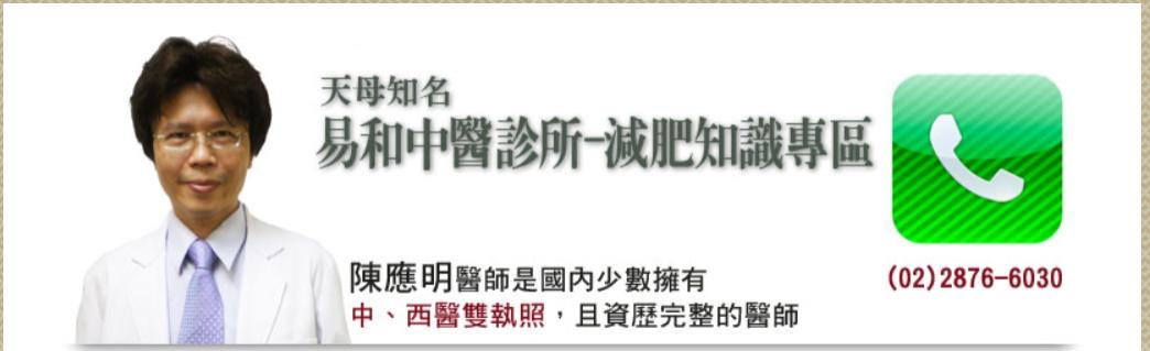 減肥天母,台北中醫減肥,減肥天龍國